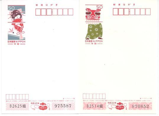 2012-12-12 Japan c